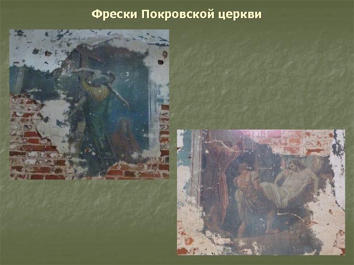 Фрески Покровской церкви