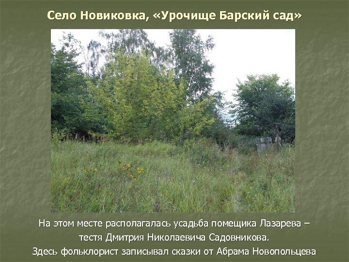 Село Новиковка, «Урочище Барский сад» На этом месте располагалась усадьба помещика Лазарева – тестя