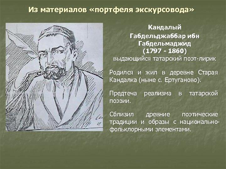 Из материалов «портфеля экскурсовода» Кандалый Габдельджаббар ибн Габдельмаджид (1797 - 1860) выдающийся татарский поэт-лирик