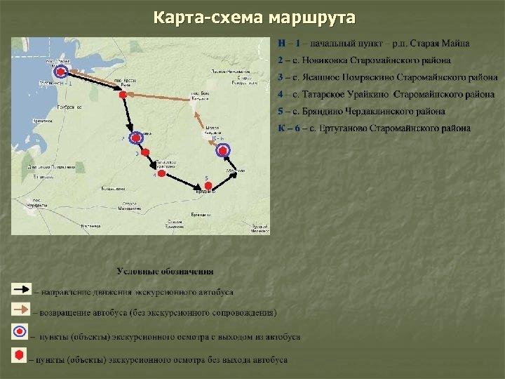 Карта-схема маршрута