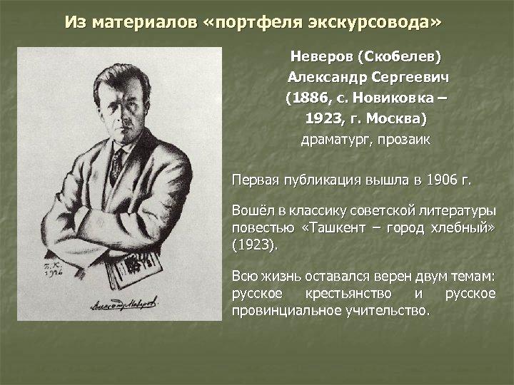 Из материалов «портфеля экскурсовода» Неверов (Скобелев) Александр Сергеевич (1886, с. Новиковка – 1923, г.