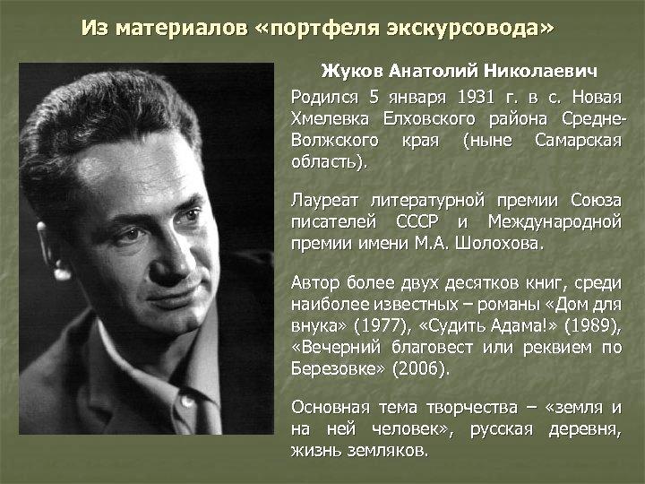 Из материалов «портфеля экскурсовода» Жуков Анатолий Николаевич Родился 5 января 1931 г. в с.
