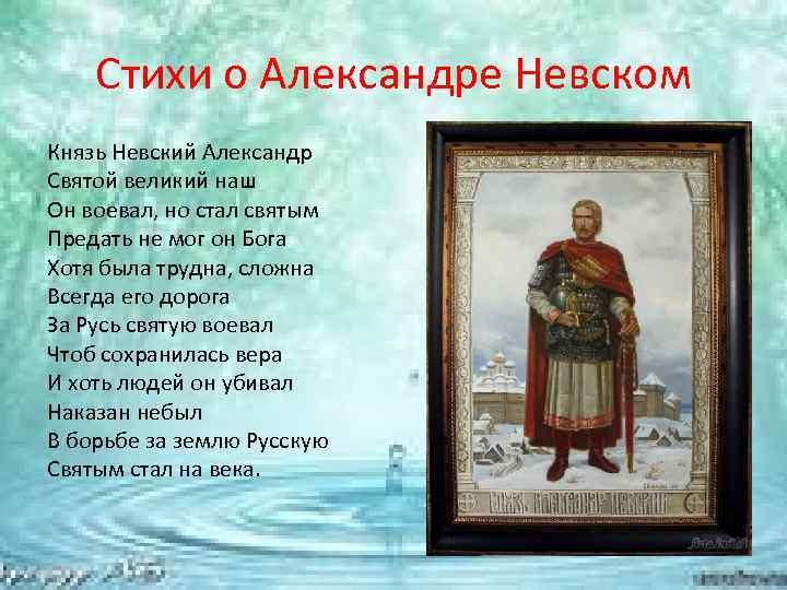 александр невский стихи поздравления ростовской области районе