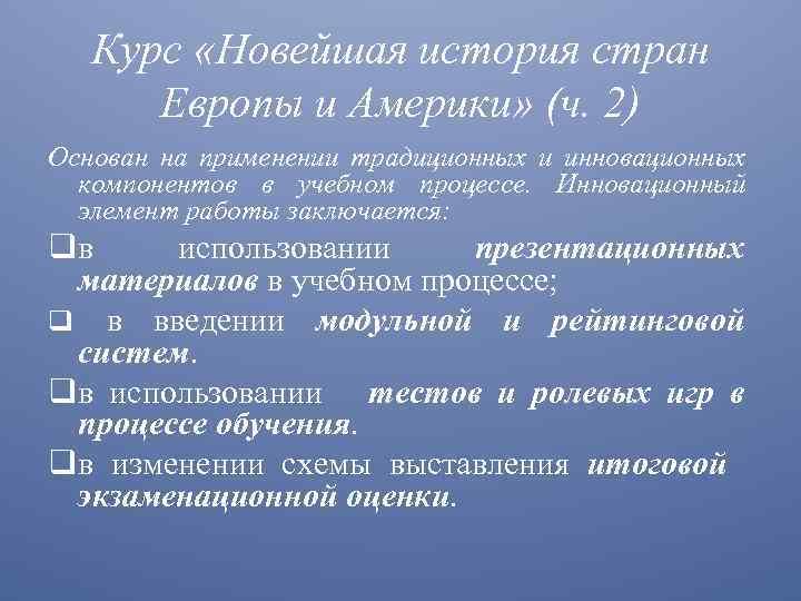 Курс «Новейшая история стран Европы и Америки» (ч. 2) Основан на применении традиционных и