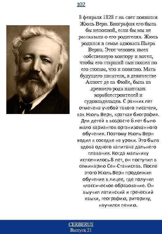 102 8 февраля 1828 г на свет появился Жюль Верн. Биография его была бы