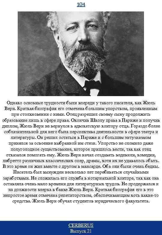 104 Однако основные трудности были впереди у такого писателя, как Жюль Верн. Краткая биография
