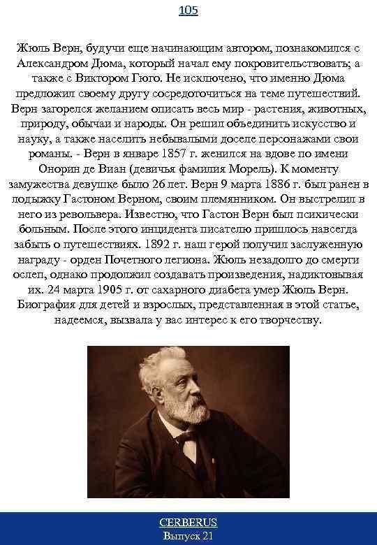 105 Жюль Верн, будучи еще начинающим автором, познакомился с Александром Дюма, который начал ему