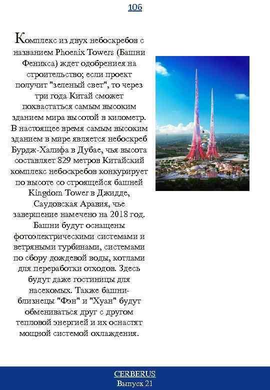 106 Комплекс из двух небоскребов с названием Phoenix Towers (Башни Феникса) ждет одобрениея на