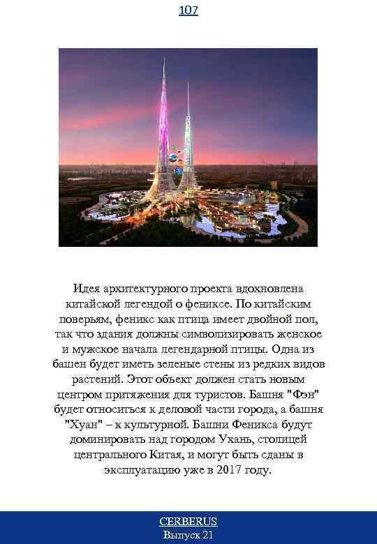 107 Идея архитектурного проекта вдохновлена китайской легендой о фениксе. По китайским поверьям, феникс как