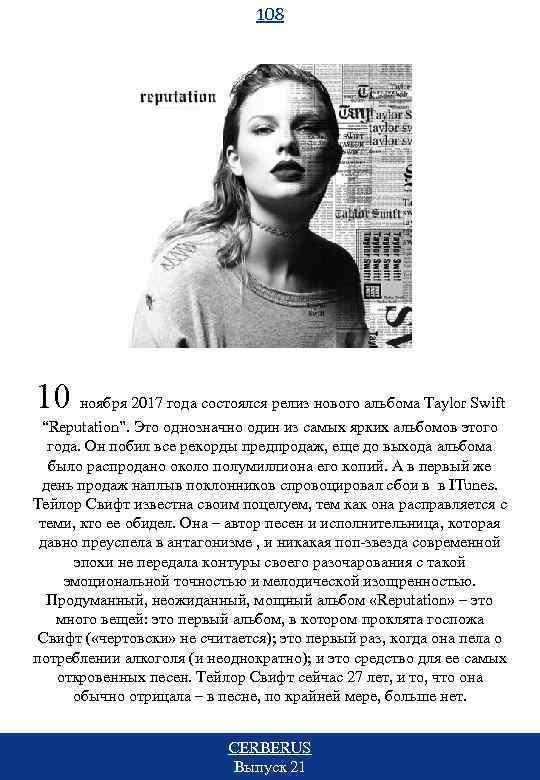 """108 10 ноября 2017 года состоялся релиз нового альбома Taylor Swift """"Reputation"""". Это однозначно"""