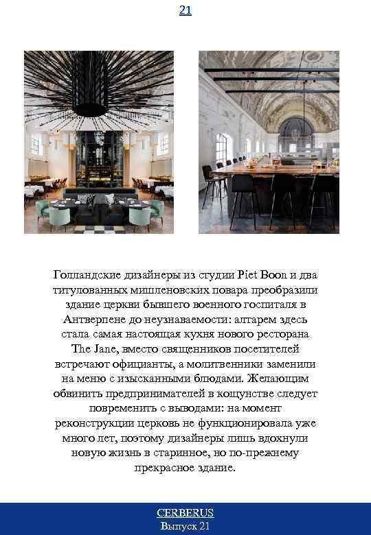 21 Голландские дизайнеры из студии Piet Boon и два титулованных мишленовских повара преобразили здание