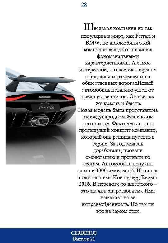 28 Шведская компания не так популярна в мире, как Ferrari и BMW, но автомобили