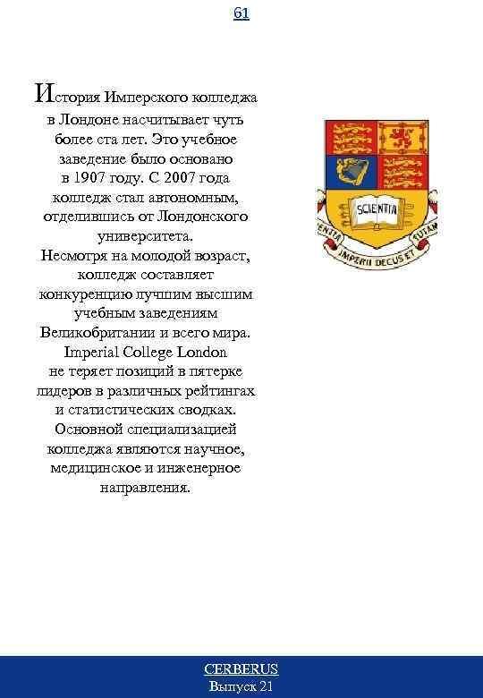 61 История Имперского колледжа в Лондоне насчитывает чуть более ста лет. Это учебное заведение
