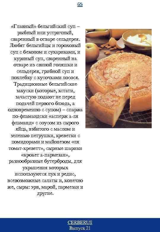65 «Главный» бельгийский суп – рыбный или устричный, сваренный в отваре сельдерея. Любят бельгийцы
