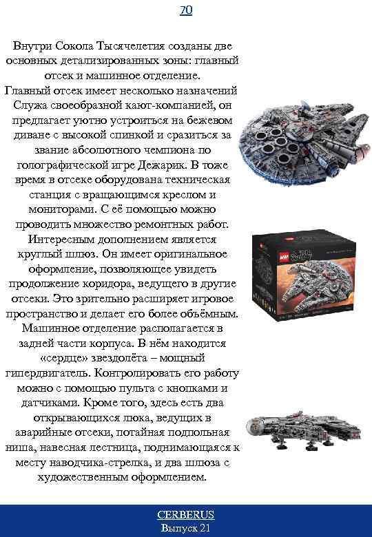 70 Внутри Сокола Тысячелетия созданы две основных детализированных зоны: главный отсек и машинное отделение.