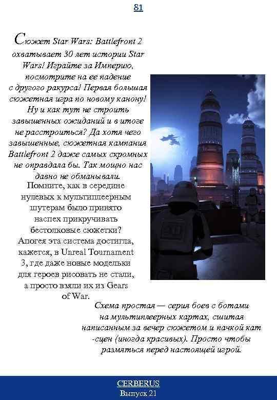 81 Сюжет Star Wars: Battlefront 2 охватывает 30 лет истории Star Wars! Играйте за