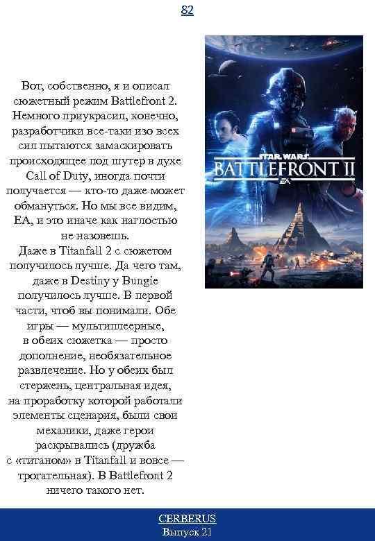 82 Вот, собственно, я и описал сюжетный режим Battlefront 2. Немного приукрасил, конечно, разработчики