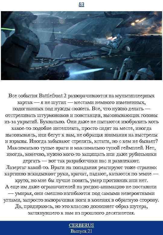 83 Все события Battlefront 2 разворачиваются на мультиплеерных картах — я не шутил —