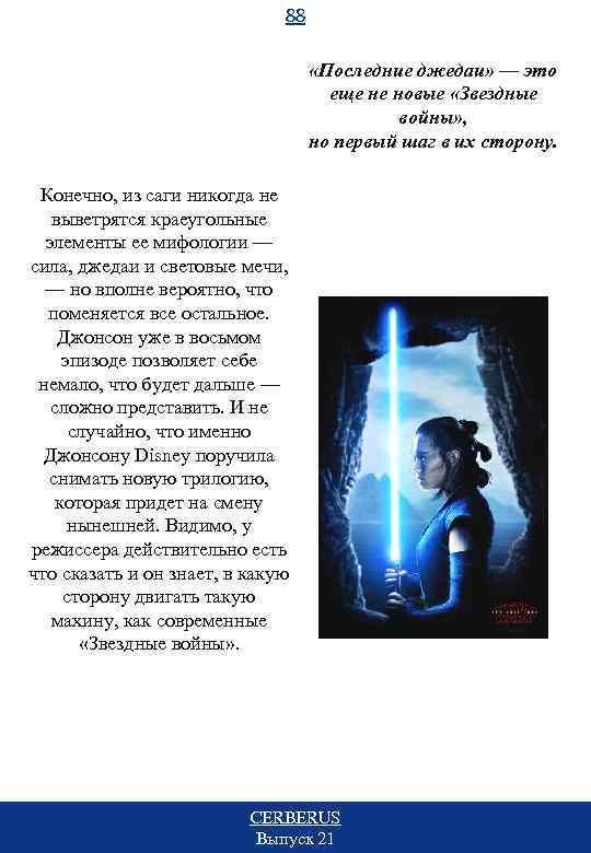88 «Последние джедаи» — это еще не новые «Звездные войны» , но первый шаг