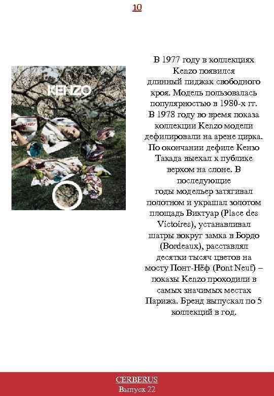 10 В 1977 году в коллекциях Kenzo появился длинный пиджак свободного кроя. Модель пользовалась