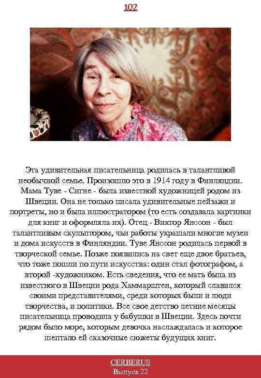 102 Эта удивительная писательница родилась в талантливой необычной семье. Произошло это в 1914 году