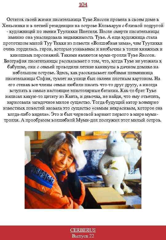 104 Остаток своей жизни писательница Туве Янссон провела в своем доме в Хельсинки и