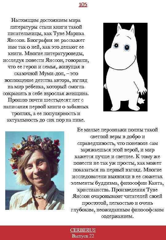 105 Настоящим достоянием мира литературы стали книги такой писательницы, как Туве Марика Янссон. Биография