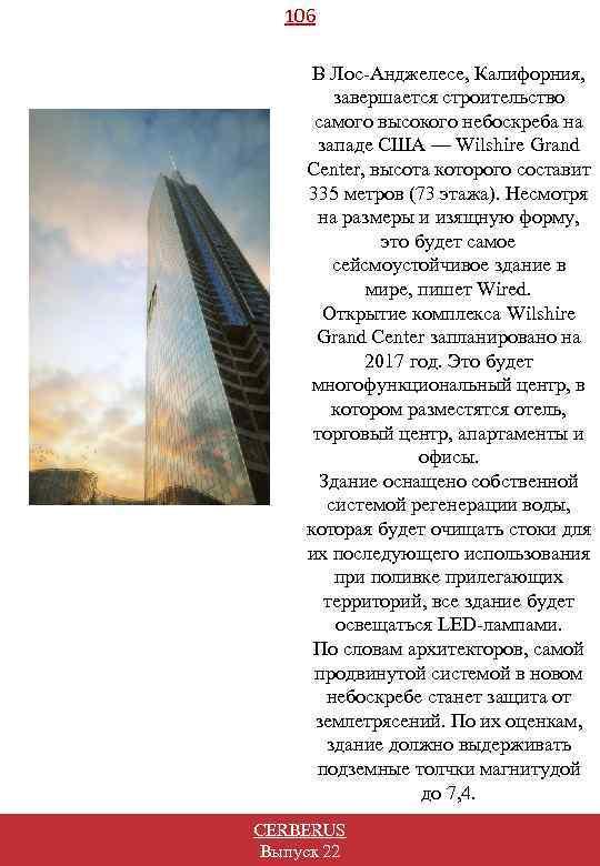 106 В Лос-Анджелесе, Калифорния, завершается строительство самого высокого небоскреба на западе США — Wilshire