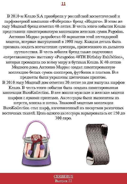11 В 2010 -м Kenzo S. A приобрели у российской косметической и парфюмерной компании
