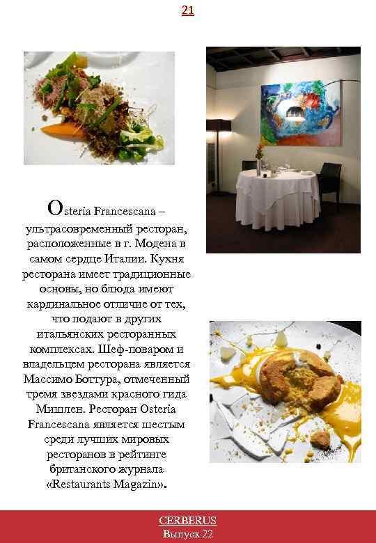 21 Osteria Francescana – ультрасовременный ресторан, расположенные в г. Модена в самом сердце Италии.