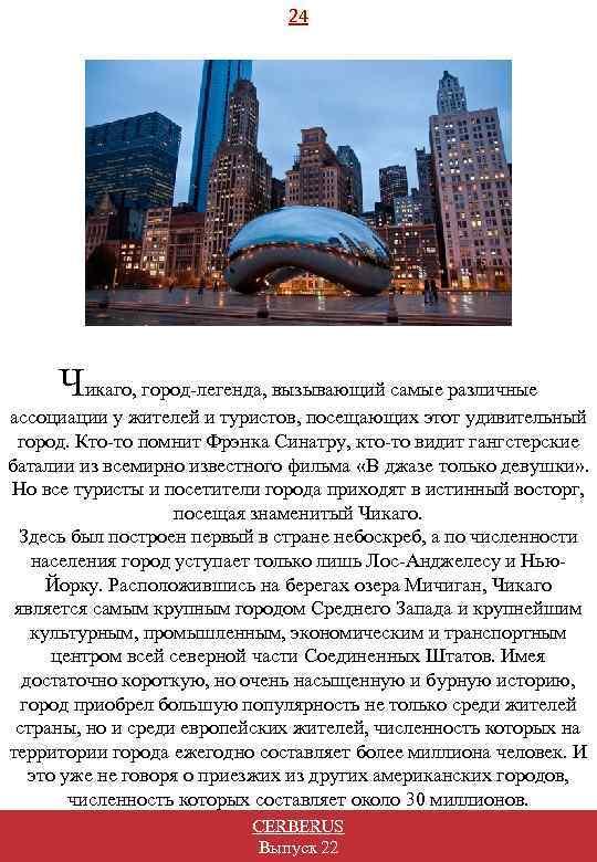 24 Чикаго, город-легенда, вызывающий самые различные ассоциации у жителей и туристов, посещающих этот удивительный
