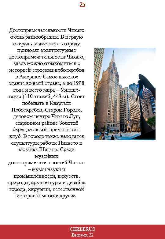 25 Достопримечательности Чикаго очень разнообразны. В первую очередь, известность городу приносят архитектурные достопримечательности Чикаго,