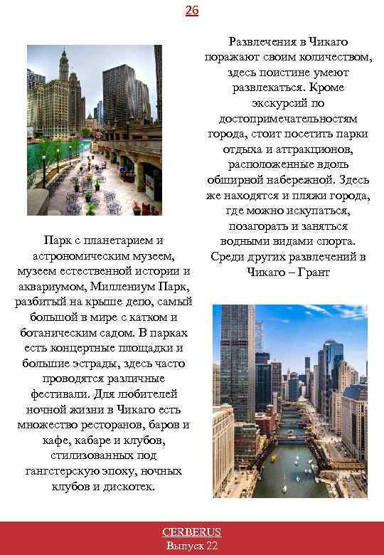 26 Развлечения в Чикаго поражают своим количеством, здесь поистине умеют развлекаться. Кроме экскурсий по