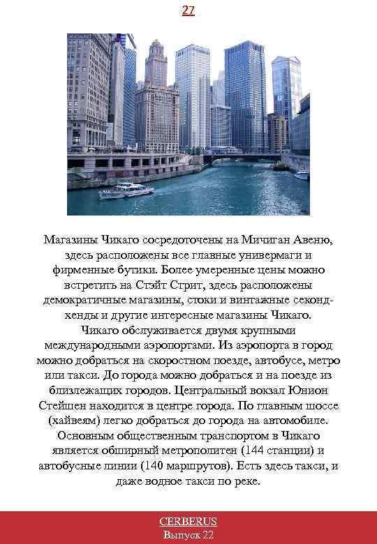 27 Магазины Чикаго сосредоточены на Мичиган Авеню, здесь расположены все главные универмаги и фирменные