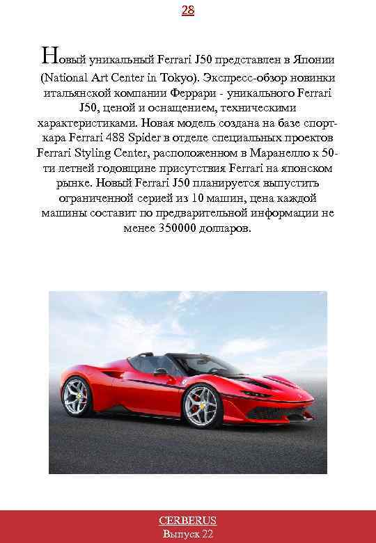 28 Новый уникальный Ferrari J 50 представлен в Японии (National Art Center in Tokyo).