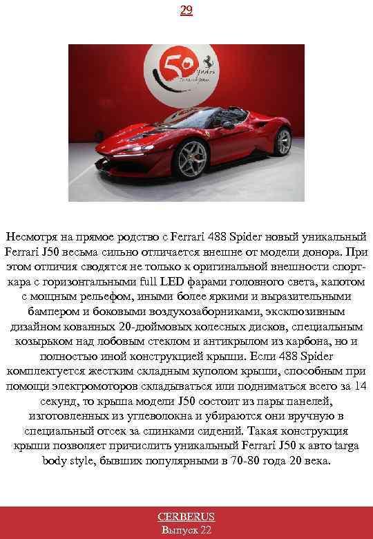 29 Несмотря на прямое родство с Ferrari 488 Spider новый уникальный Ferrari J 50