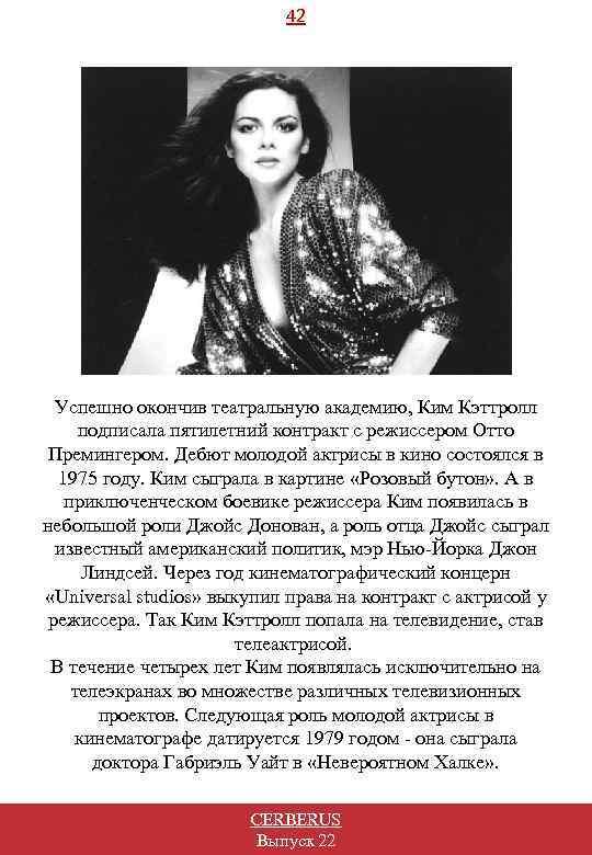 42 Успешно окончив театральную академию, Ким Кэттролл подписала пятилетний контракт с режиссером Отто Премингером.