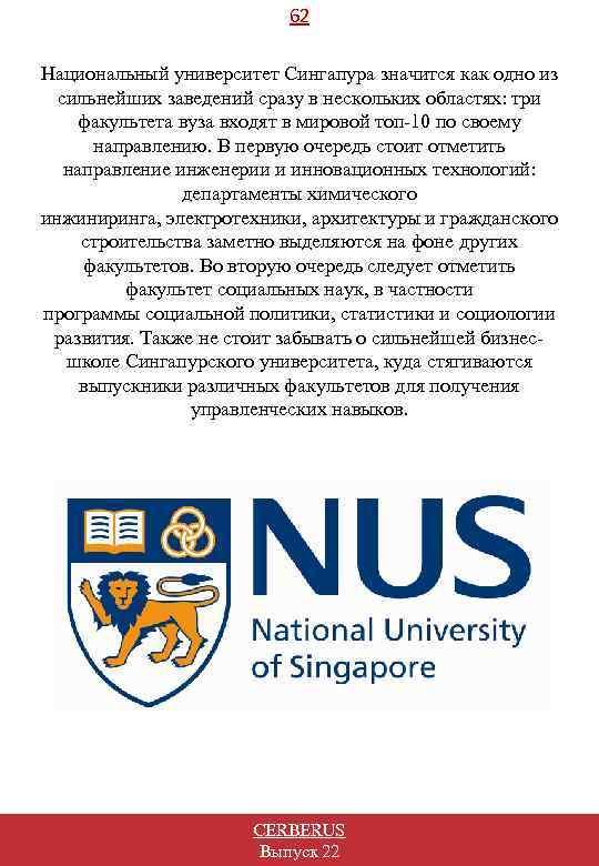 62 Национальный университет Сингапура значится как одно из сильнейших заведений сразу в нескольких областях:
