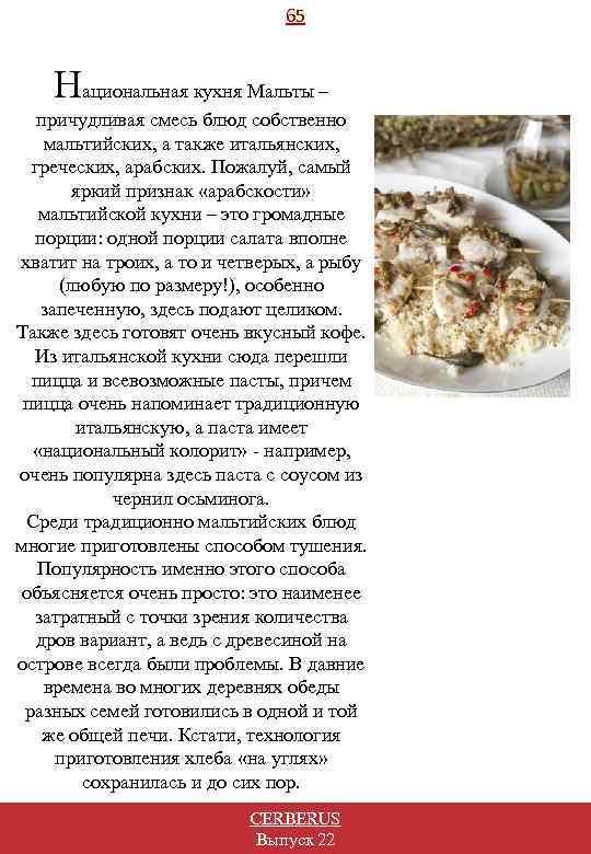 65 Национальная кухня Мальты – причудливая смесь блюд собственно мальтийских, а также итальянских, греческих,