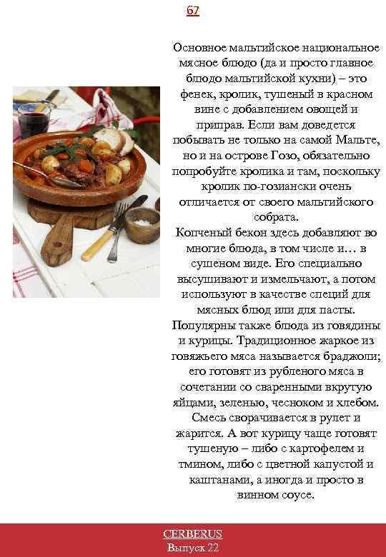 67 Основное мальтийское национальное мясное блюдо (да и просто главное блюдо мальтийской кухни) –