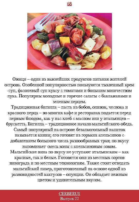 68 Овощи – один из важнейших продуктов питания жителей острова. Особенной популярностью пользуются тыквенный