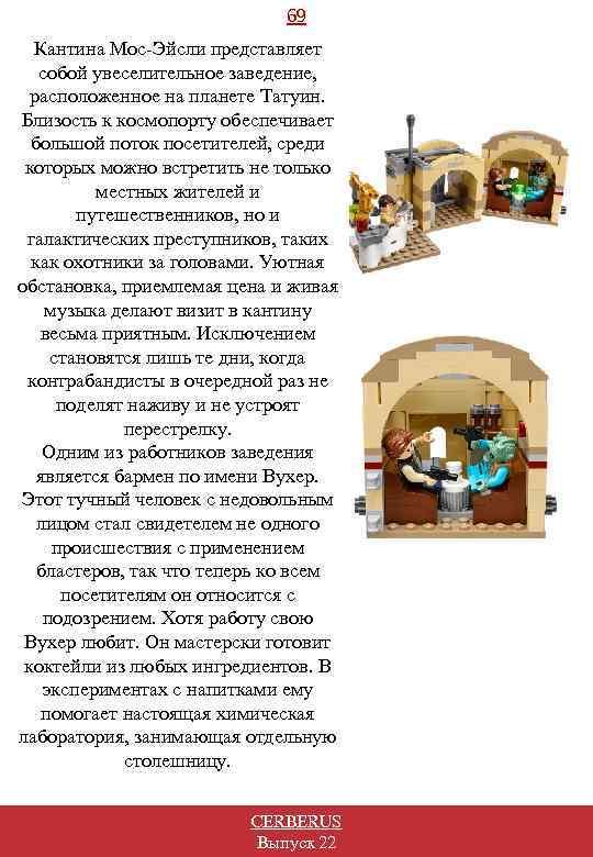 69 Кантина Мос-Эйсли представляет собой увеселительное заведение, расположенное на планете Татуин. Близость к космопорту