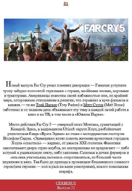 81 Новый выпуск Far Cry резко поменял декорации — Гималаи уступили тропу звёздно-полосатой глухомани