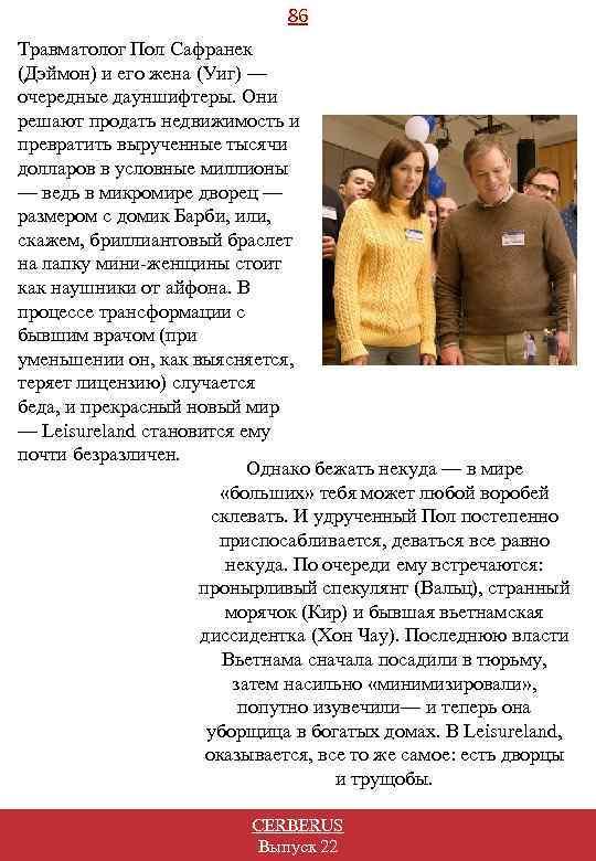 86 Травматолог Пол Сафранек (Дэймон) и его жена (Уиг) — очередные дауншифтеры. Они решают