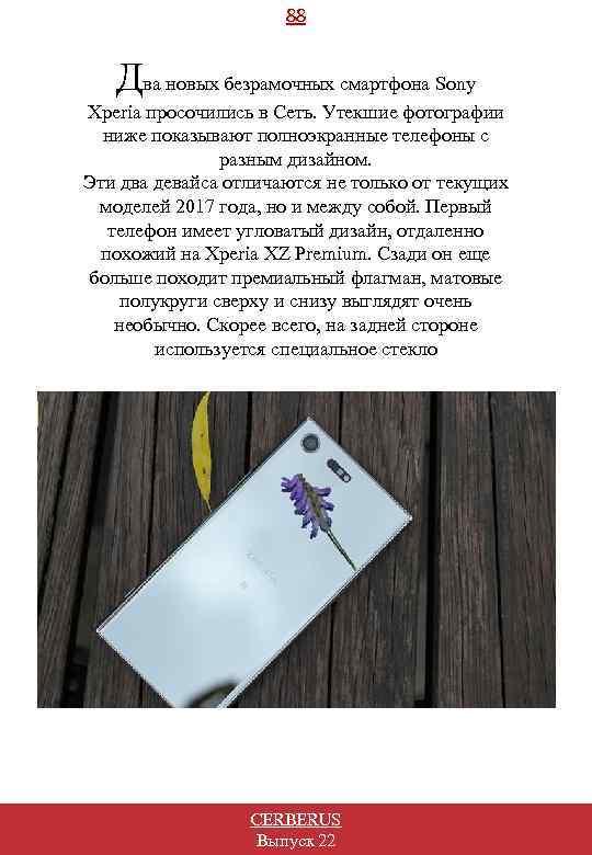 88 Два новых безрамочных смартфона Sony Xperia просочились в Сеть. Утекшие фотографии ниже показывают