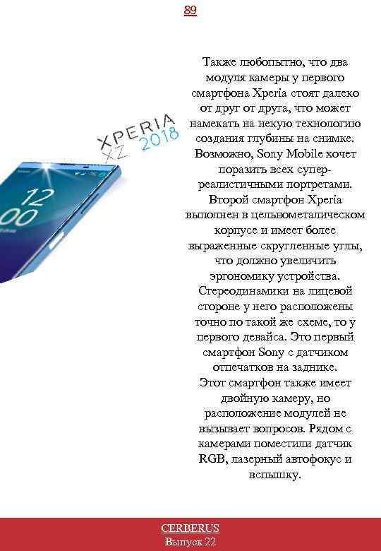 89 Также любопытно, что два модуля камеры у первого смартфона Xperia стоят далеко от