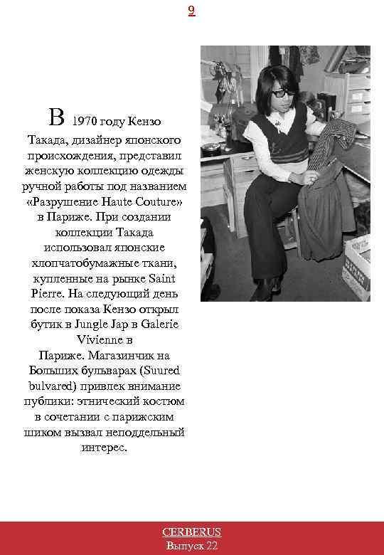 9 В 1970 году Кензо Такада, дизайнер японского происхождения, представил женскую коллекцию одежды ручной