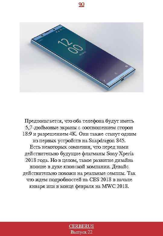 90 Предполагается, что оба телефона будут иметь 5, 7 -дюймовые экраны с соотношением сторон
