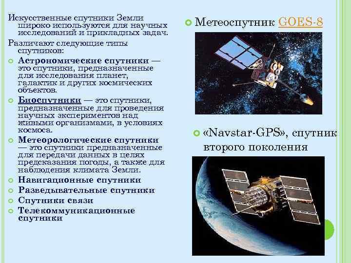 Искусственные спутники Земли широко используются для научных исследований и прикладных задач. Различают следующие типы