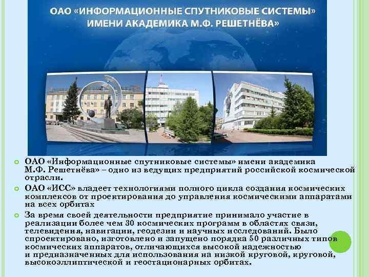 ОАО «Информационные спутниковые системы» имени академика М. Ф. Решетнёва» – одно из ведущих